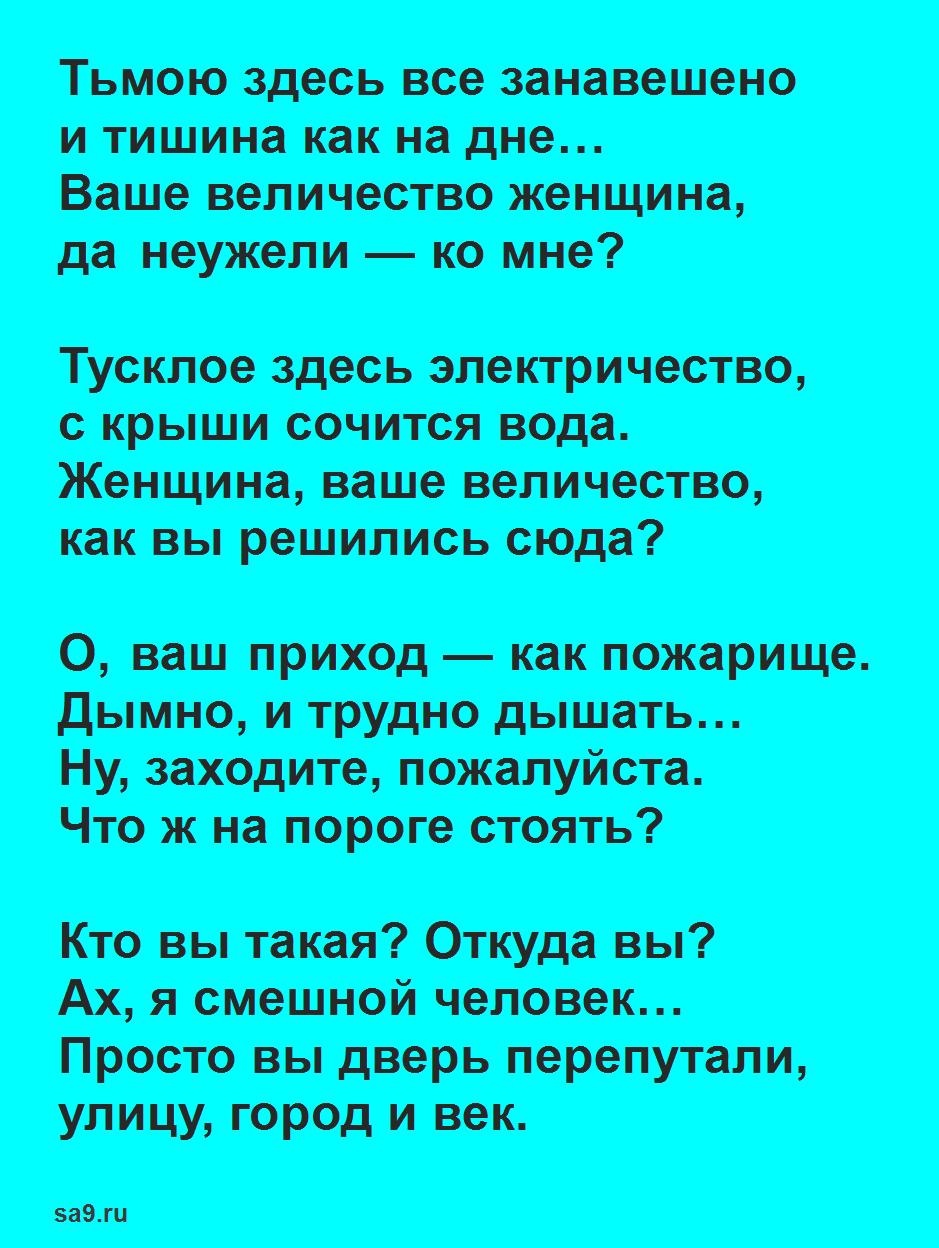 Окуджава стихи - Тьмою здесь все занавешено, 16 строк