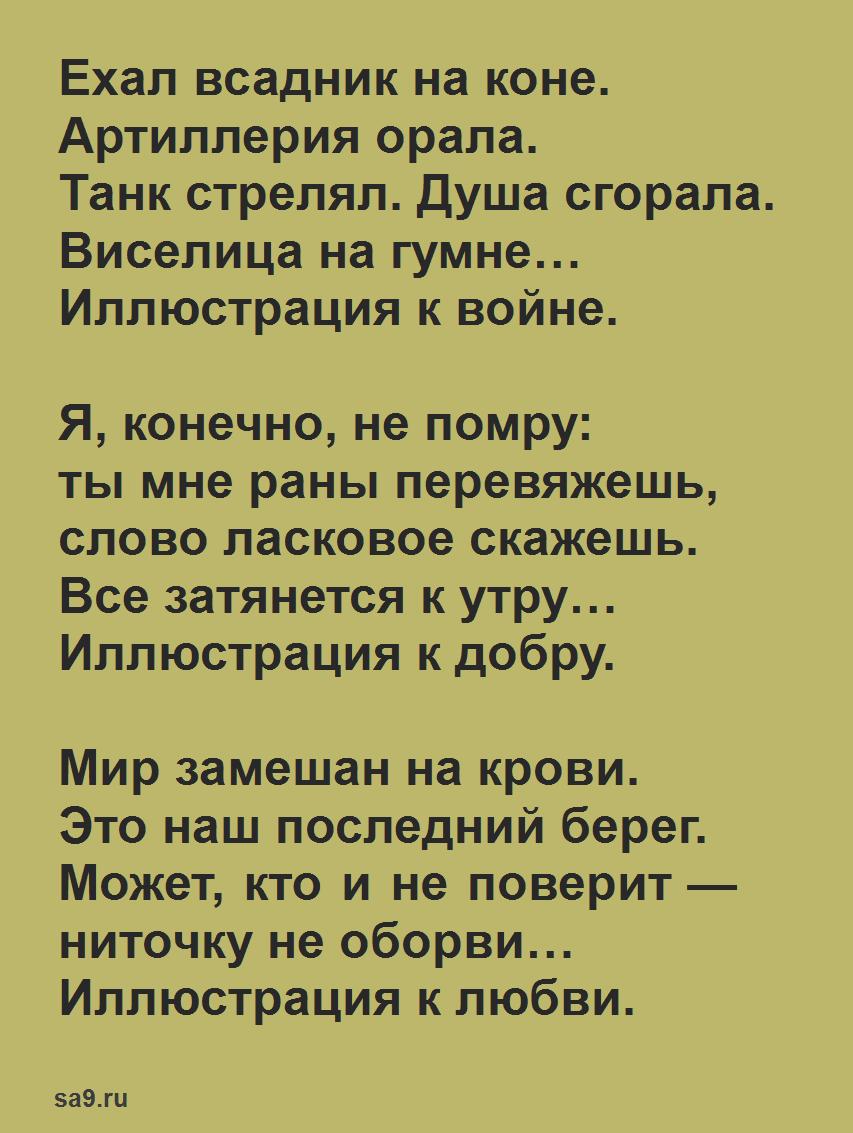 Булат Окуджава стихи - Ехал всадник на коне, 16 строк