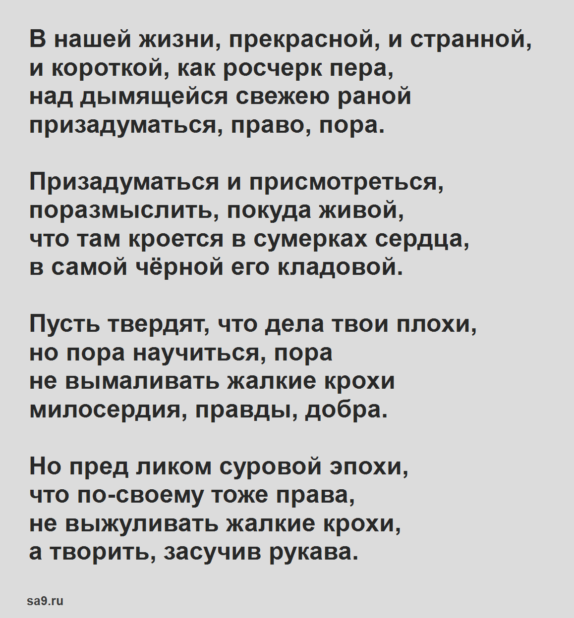 Стихи Окуджавы лучшие - В нашей жизни, прекрасной и странной