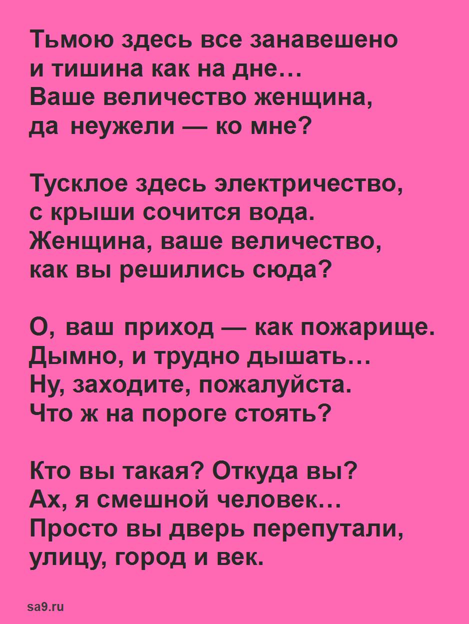 Окуджава стихи о любви - Тьмою здесь все занавешено, 16 строк