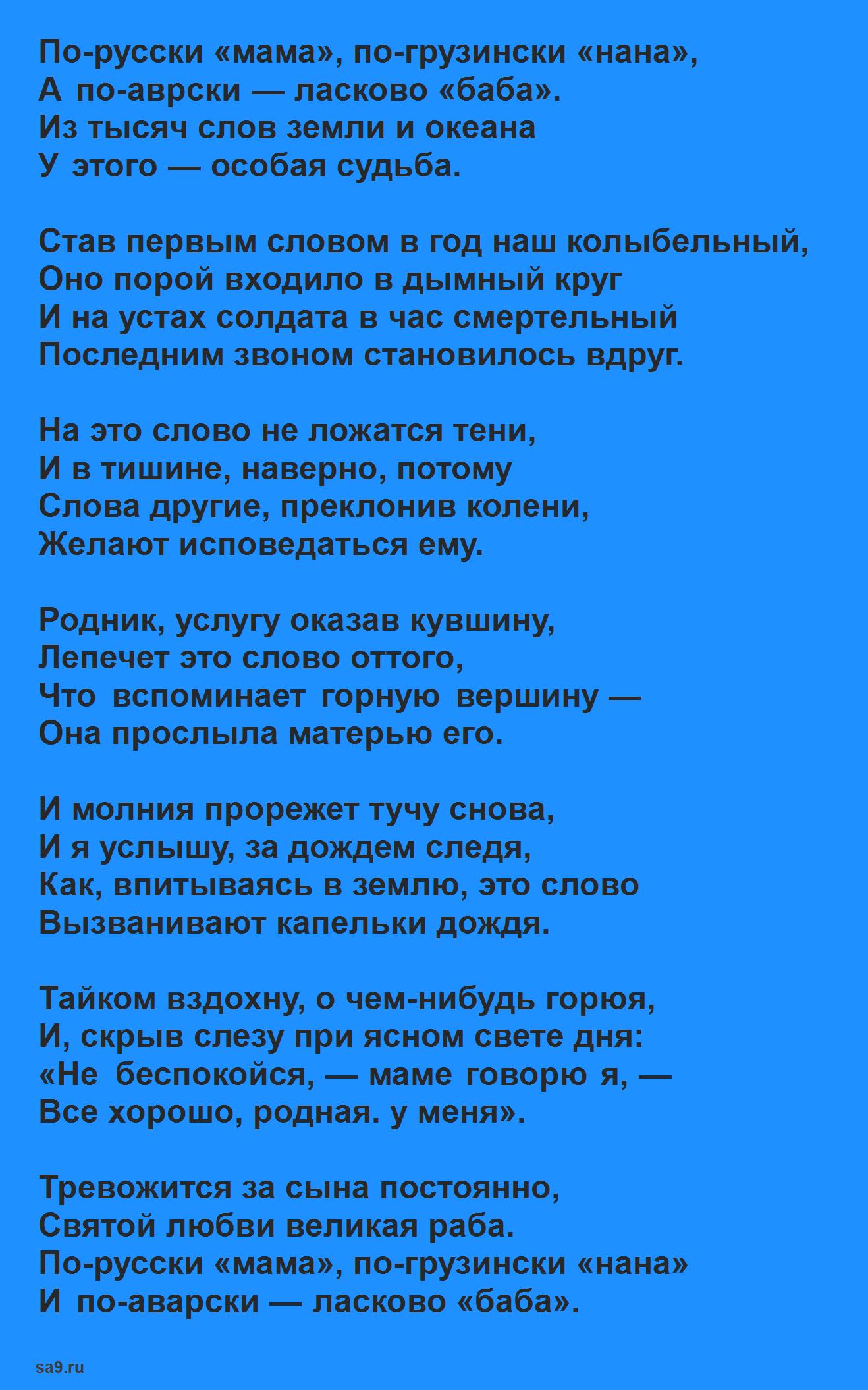 Стих Гамзатова - Мама