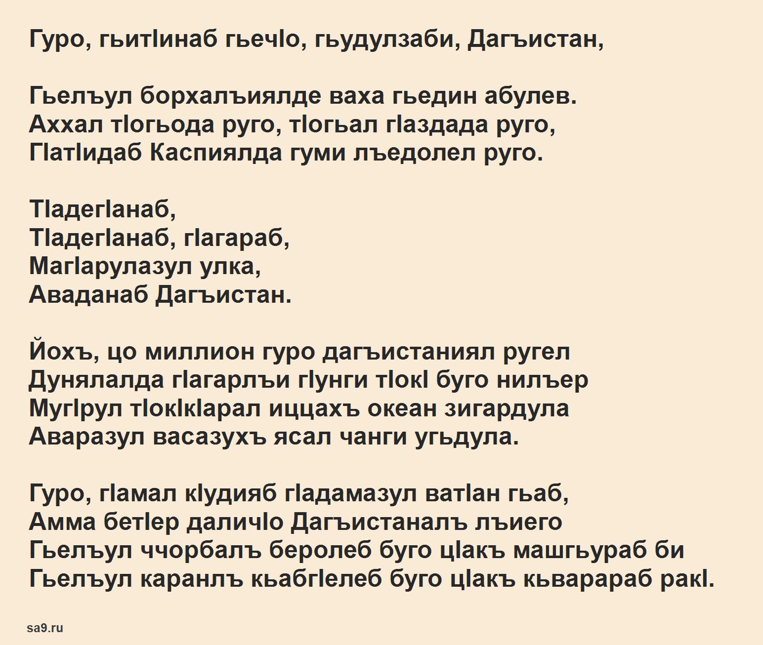 Гамзатов стихи на аварском языке - Дагестан