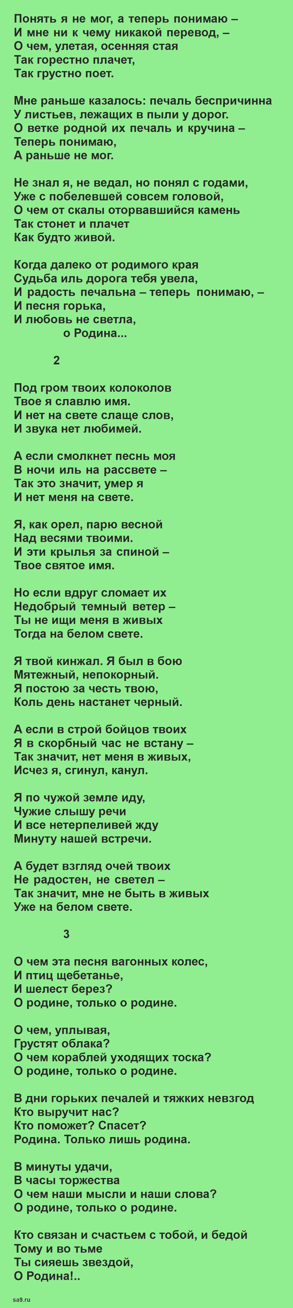 Стихи Гамзатова - О Родине