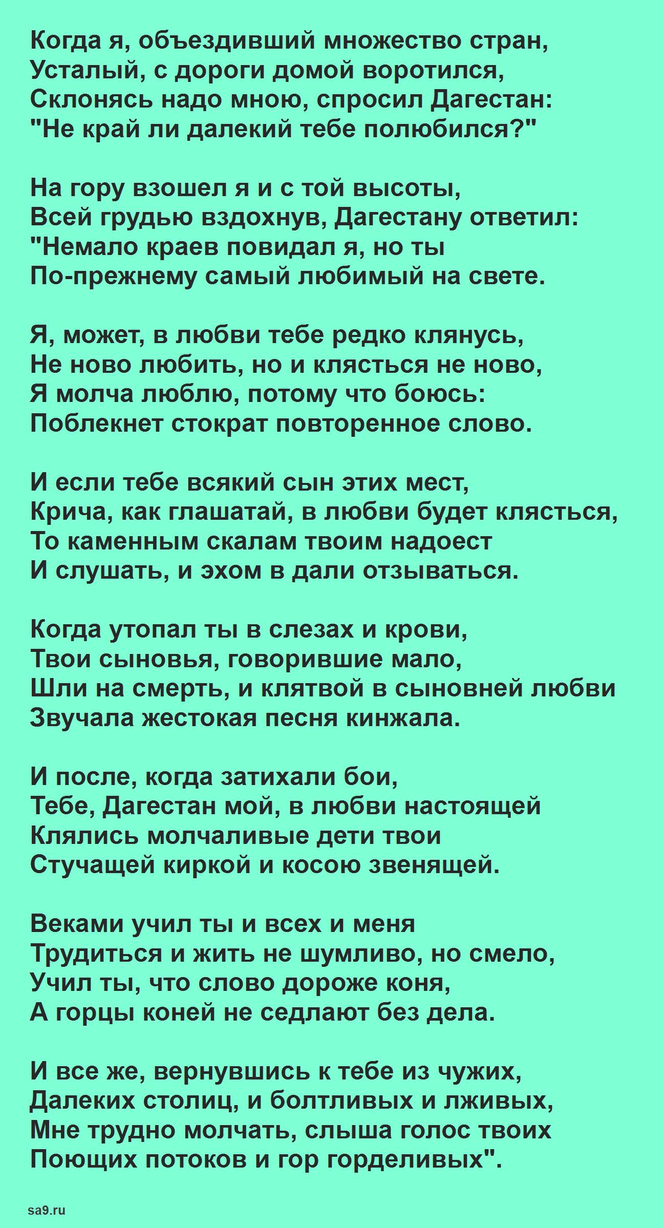 Стихи Расула Гамзатова на русском - Мой Дагестан