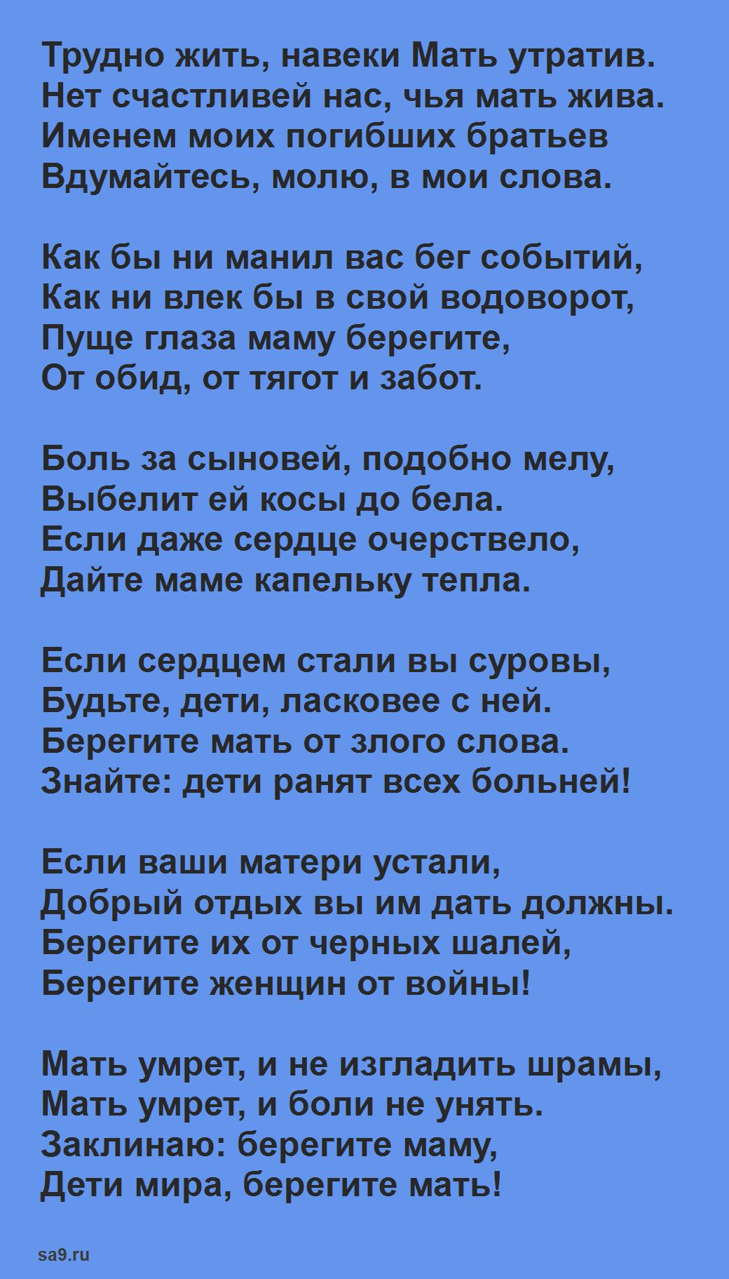 Стихи Гамзатова о матери - Слово о матери