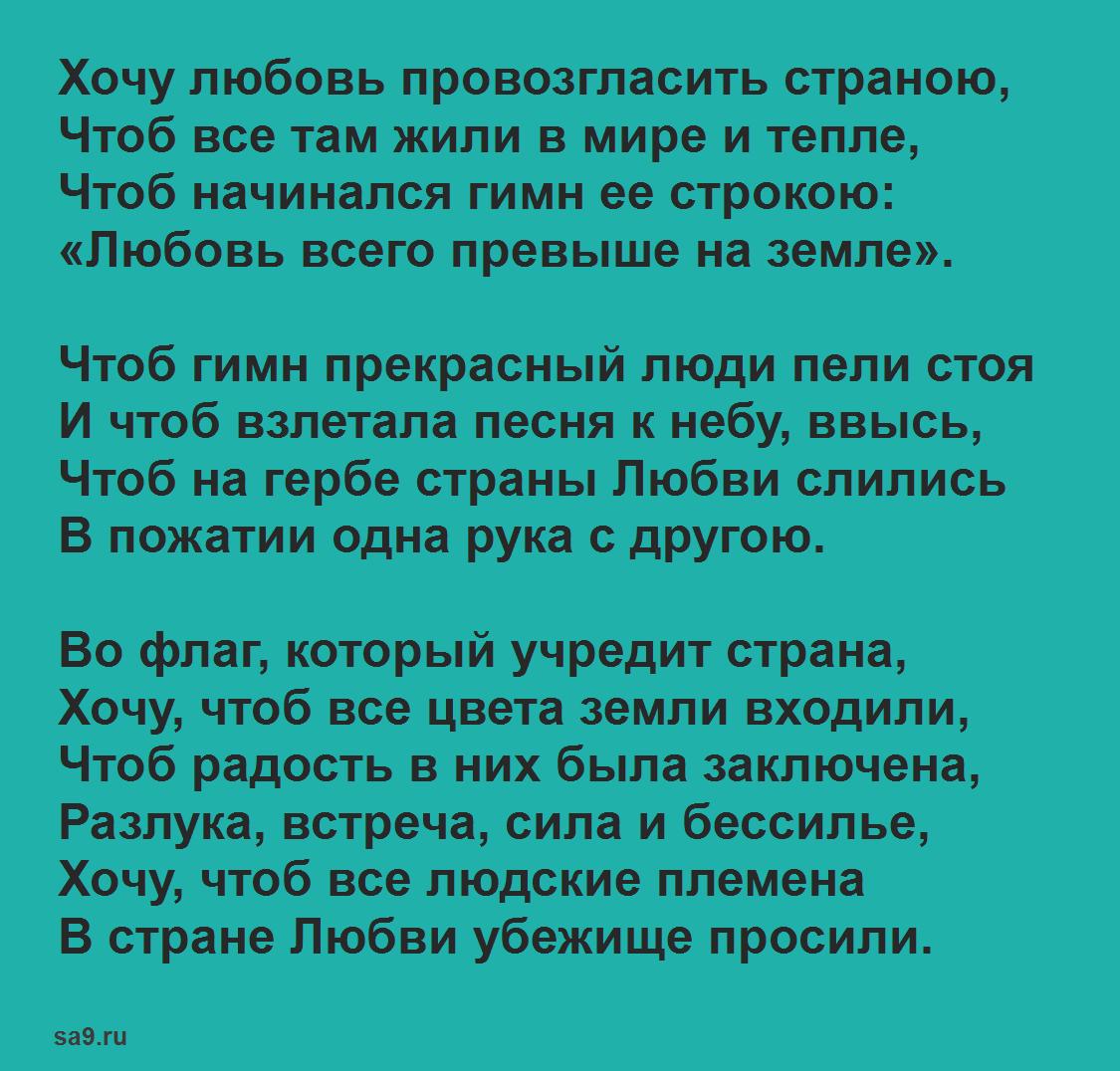Гамзатов стихи о любви - Хочу любовь провозгласить страною