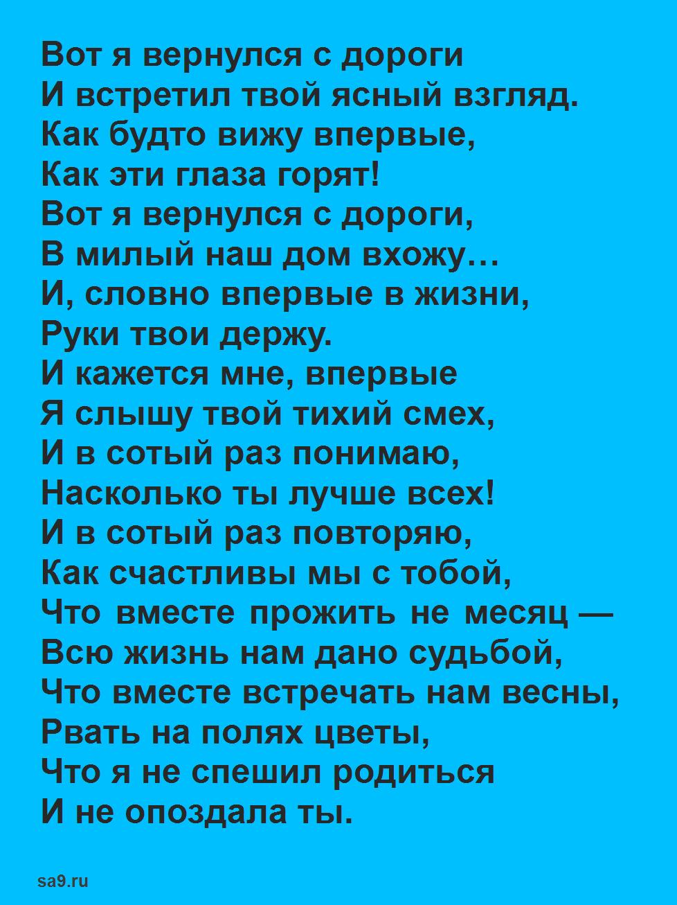 Расул Гамзатов стихи о любви - Вот я вернулся с дороги
