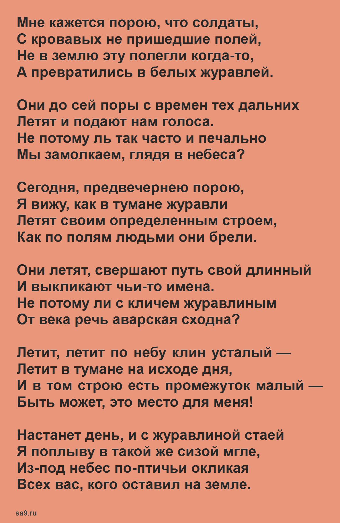 Стих Журавли Гамзатов