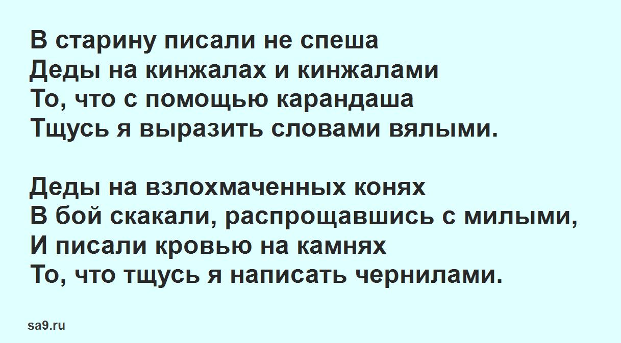 Стихи Гамзатова короткие - В старину писали не спеша
