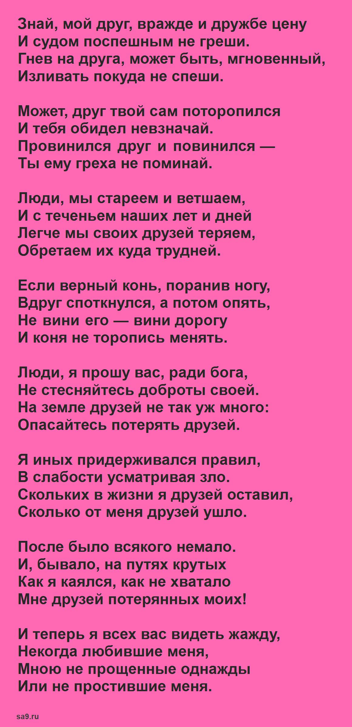 Песни на стихи Гамзатова - Берегите друзей