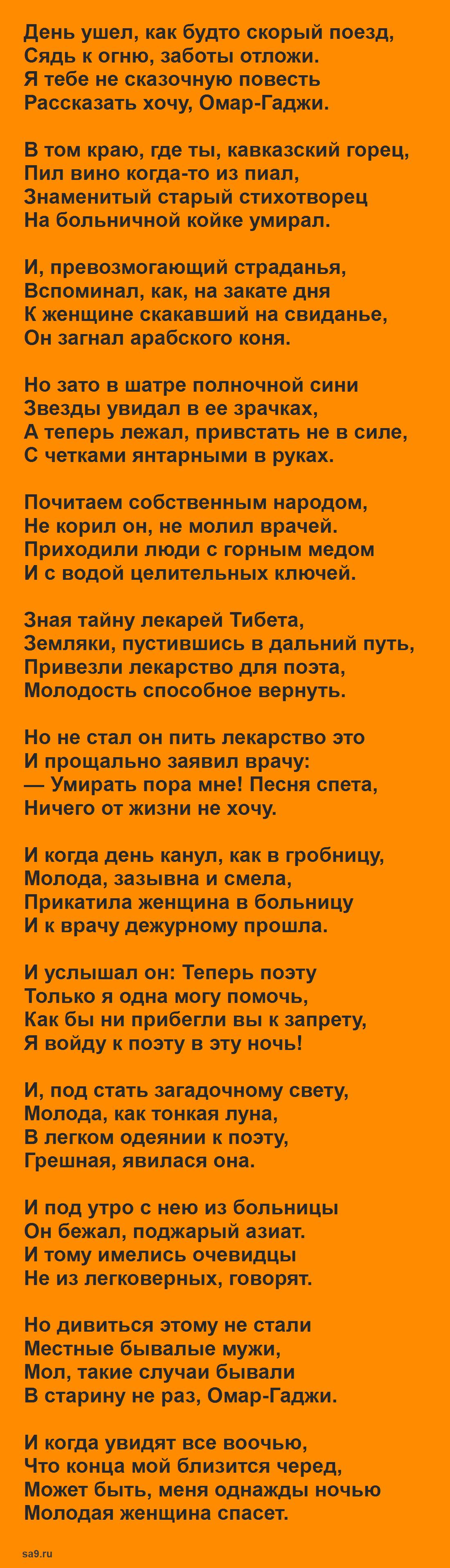 Гамзатов лучшие стихи - Баллада о женщине