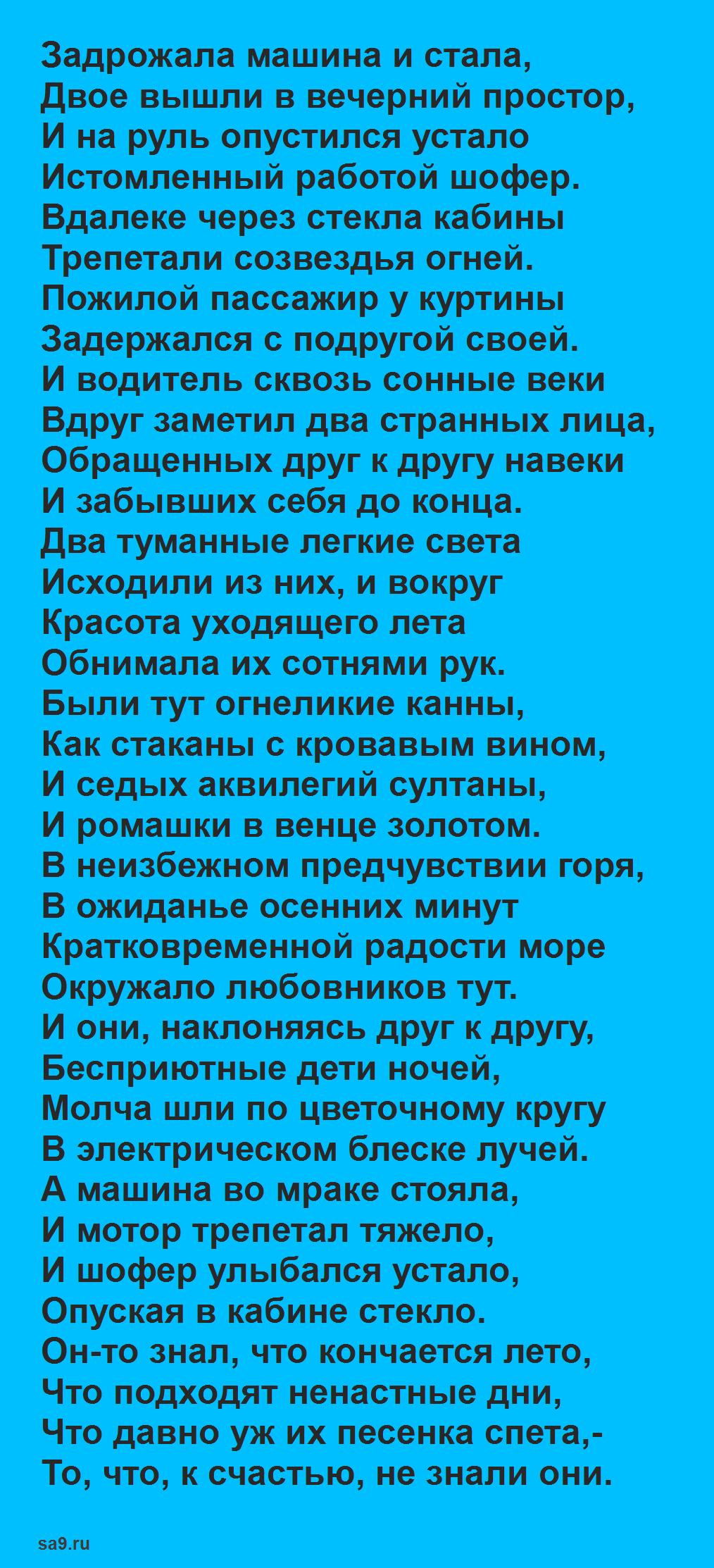Заболоцкий стихи о любви - Последняя любовь