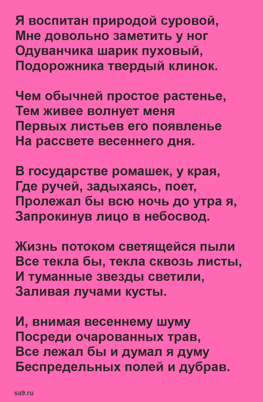 Стихи Заболоцкого - Я воспитан природой суровой