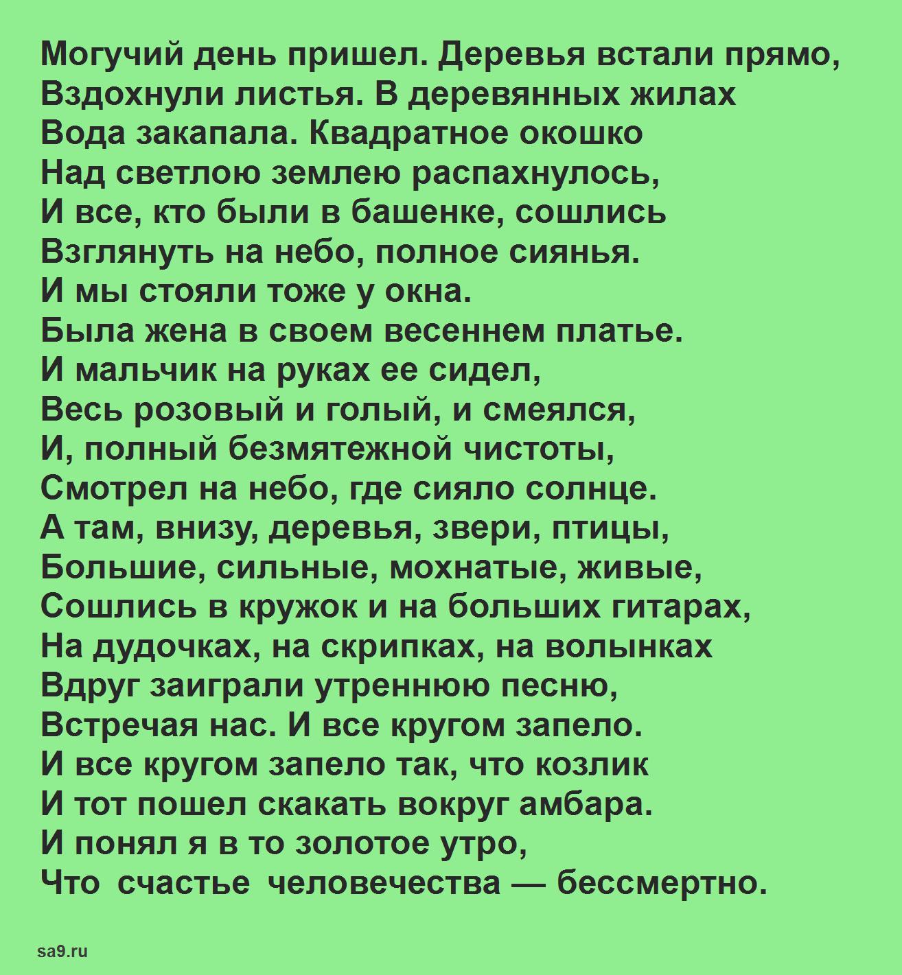 Заболоцкий стихи о природе - Утренняя песня