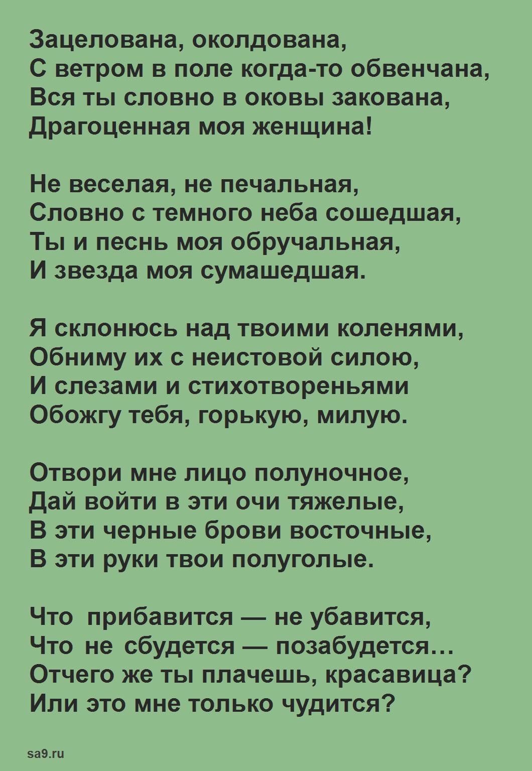 Песни на стихи Заболоцкого - Признание