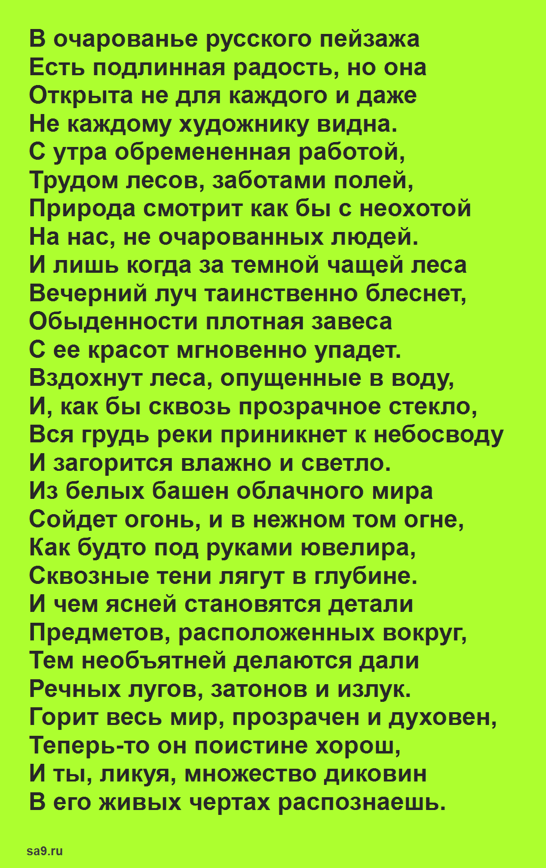 Стих Вечер на Оке Заболоцкий