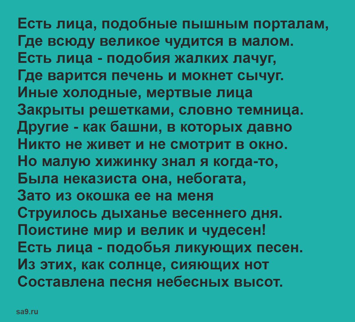 Заболоцкий стихи Лица - О красоте человеческих лиц