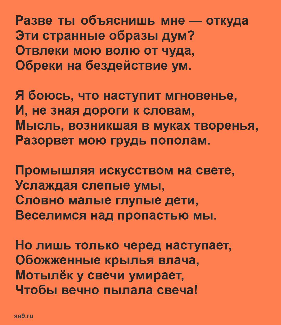 Стихи Заболоцкого короткие 16 строк - Разве ты объяснишь мне, которые легко учатся
