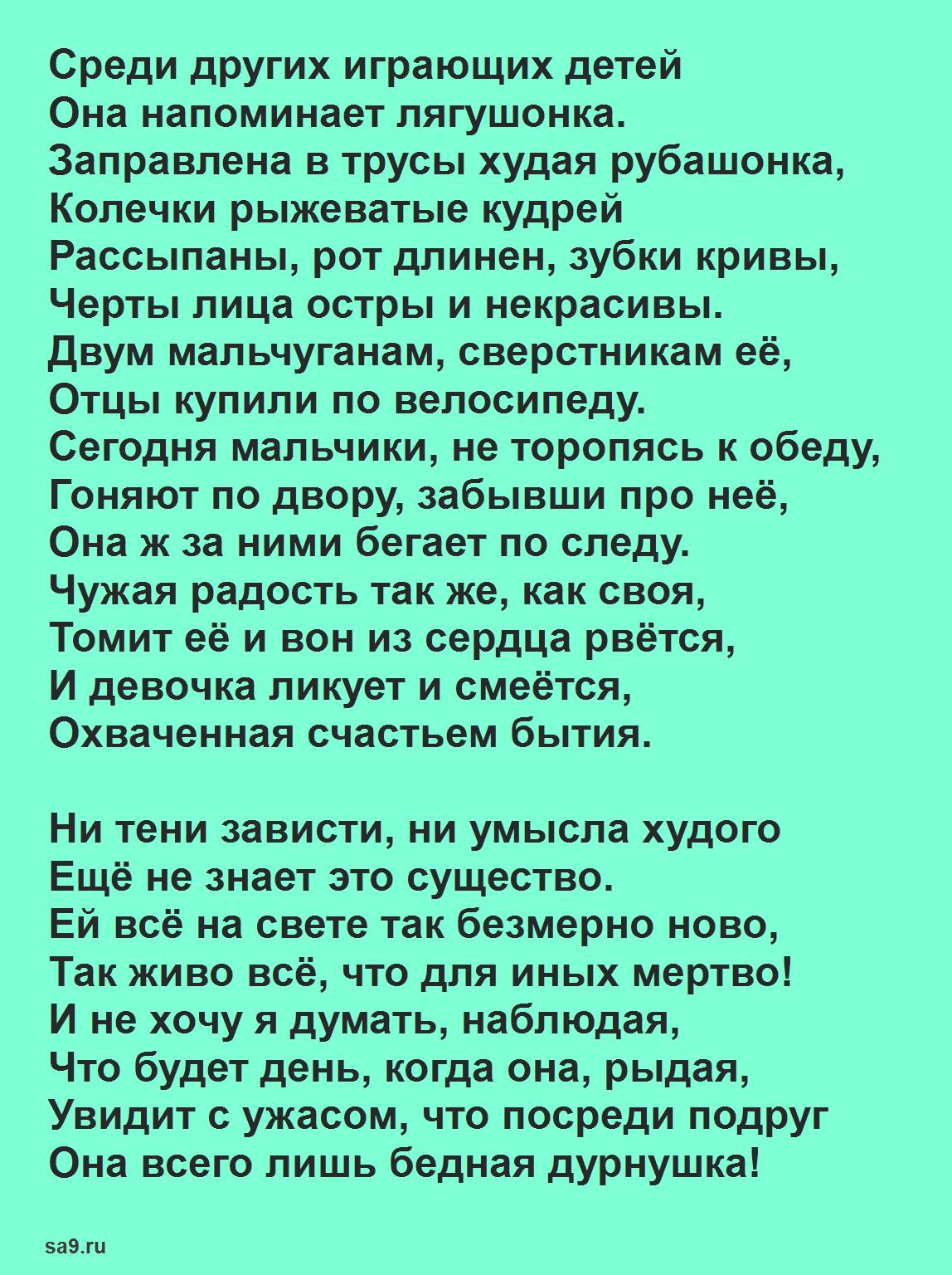 Стих Некрасивая девочка Заболоцкий