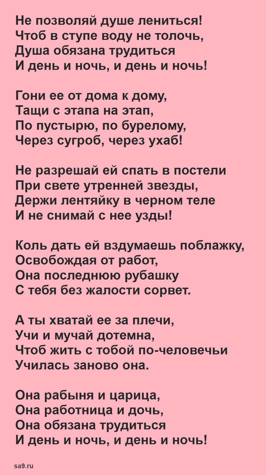Заболоцкий стихи - Не позволяй душе лениться
