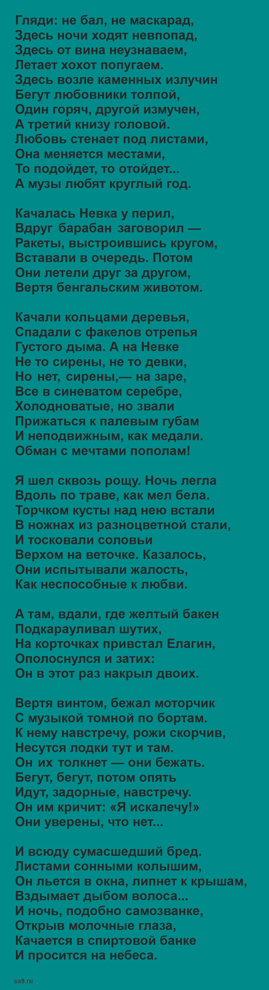 Заболоцкий стихи лучшие - Белая ночь