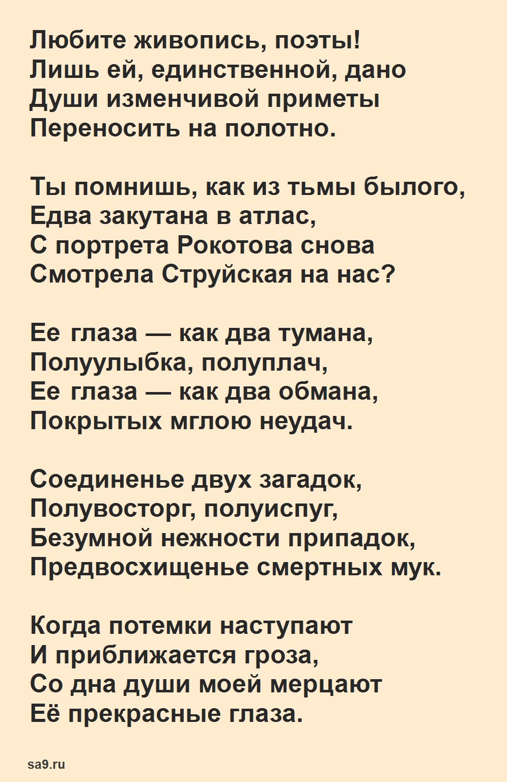 Заболоцкий стихи о любви - Портрет
