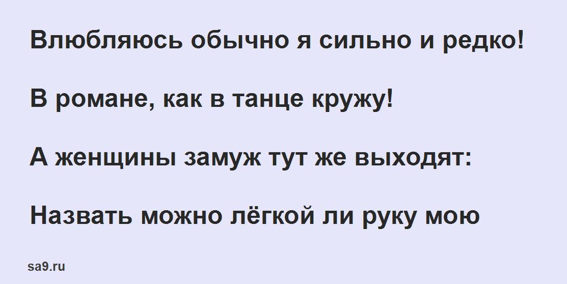 Стихи Борисова - Ах не до шуток! Шутка!