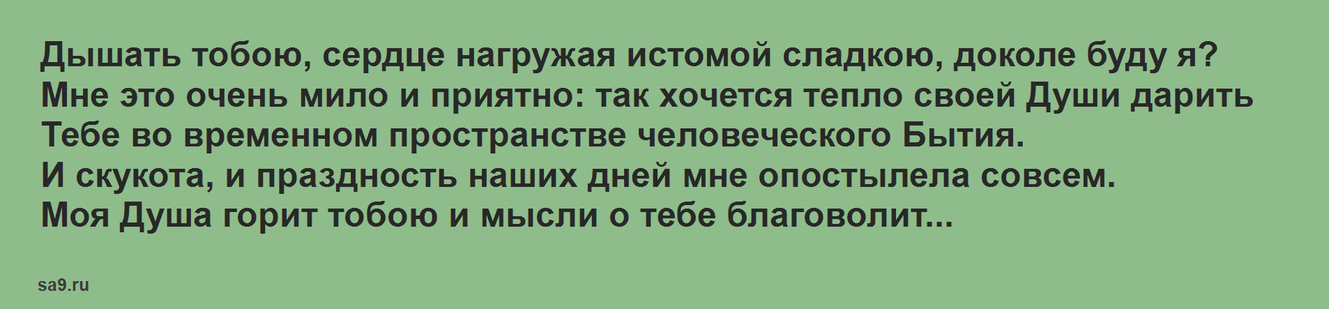 Короткие стихи Борисова - Душа истомою горит
