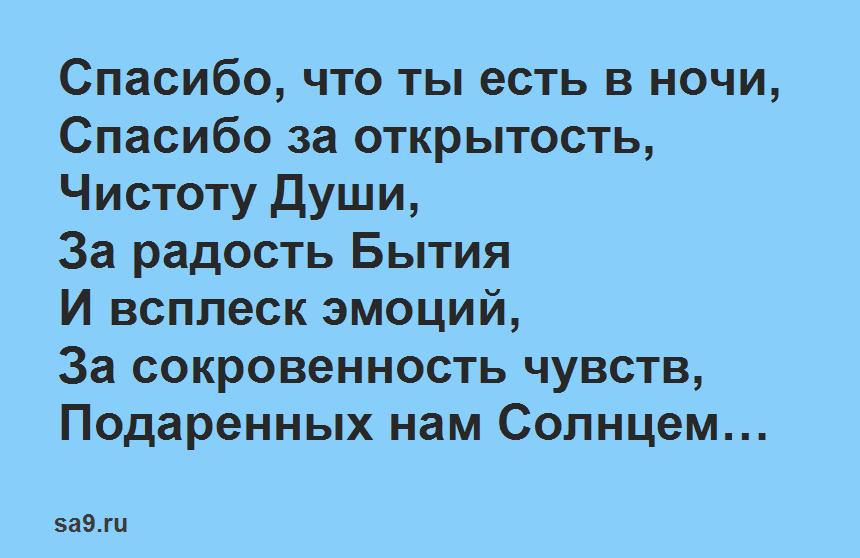 Борис Борисов стихи о душе - Душе одной