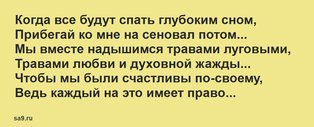Короткие стихи Бориса Борисова - Единение душ
