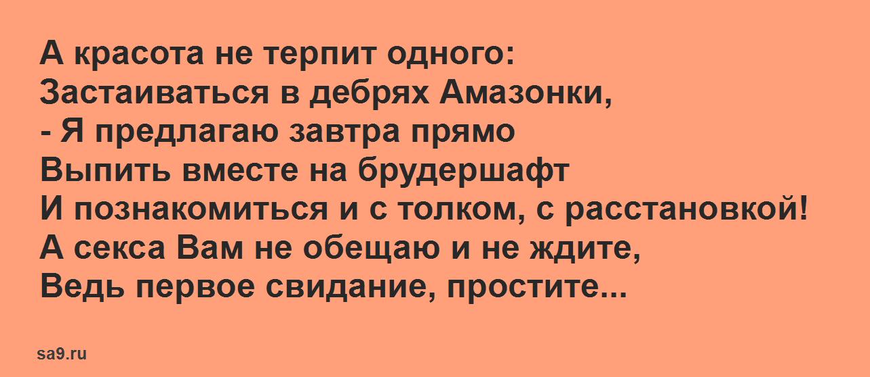 Борисов стихи - Легкий флирт