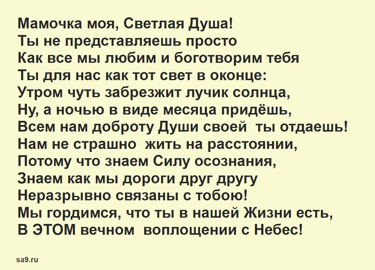 Стихи Бориса Борисова о маме - Мамочка моя