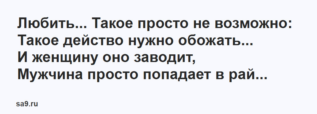 Стихи Бориса Борисова - Плотоядие любовное