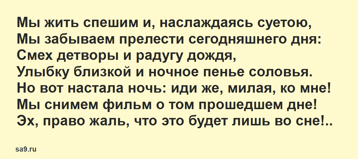 Прелести настоящего - стихи Борисова