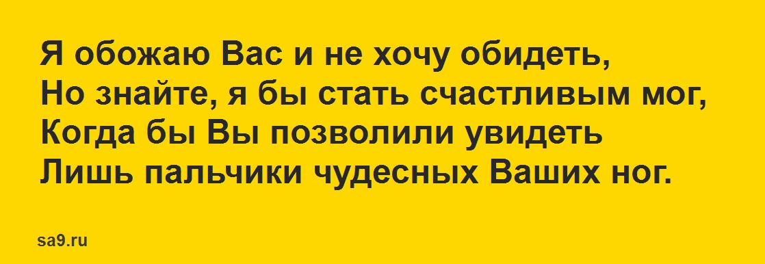 Стихи Борисова - Признание неискушенного в делах