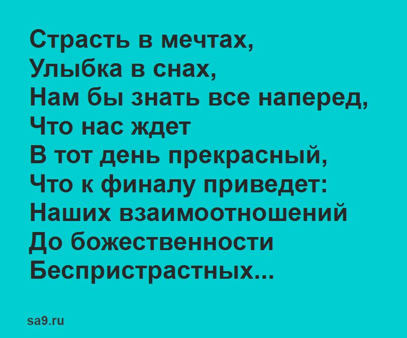 Борисов стихи - Страсть