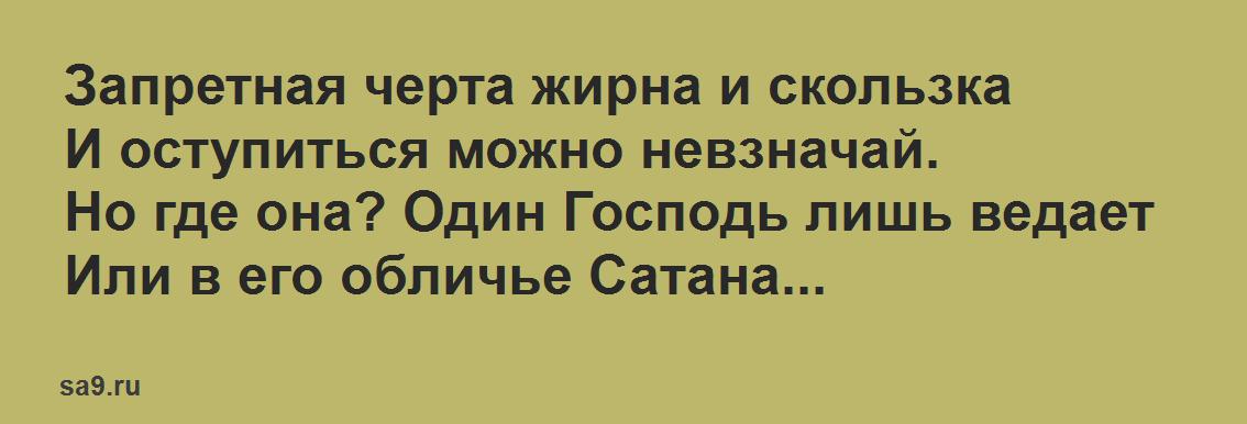 Та еще черта - стихи Бориса Борисова