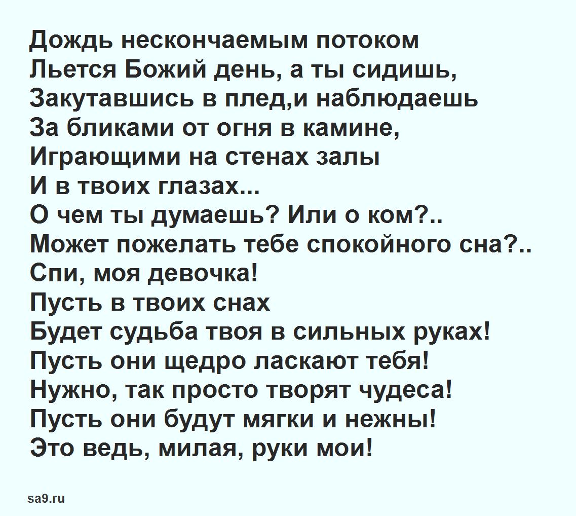 Борис Борисов стихи - У камина