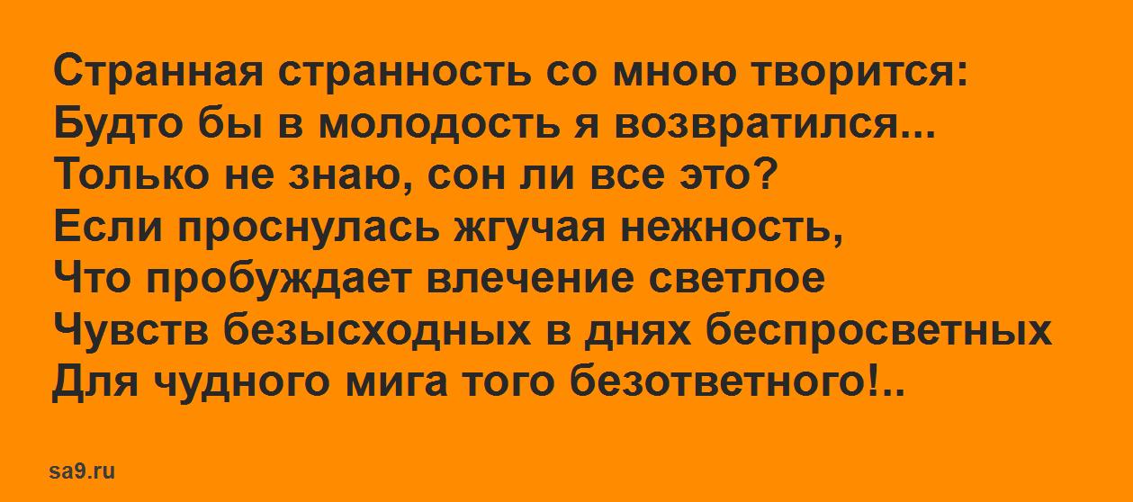 Стихи Бориса Борисова - Влечение