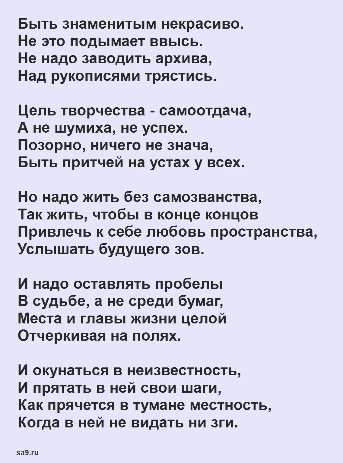 Пастернак стихи - Быть знаменитым некрасиво, 20 строк