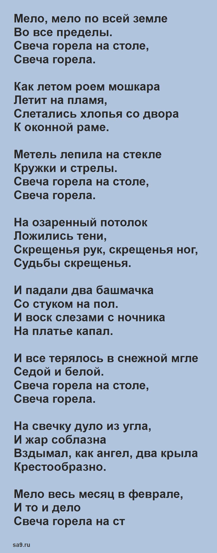 Пастернак - Зимняя ночь, стих