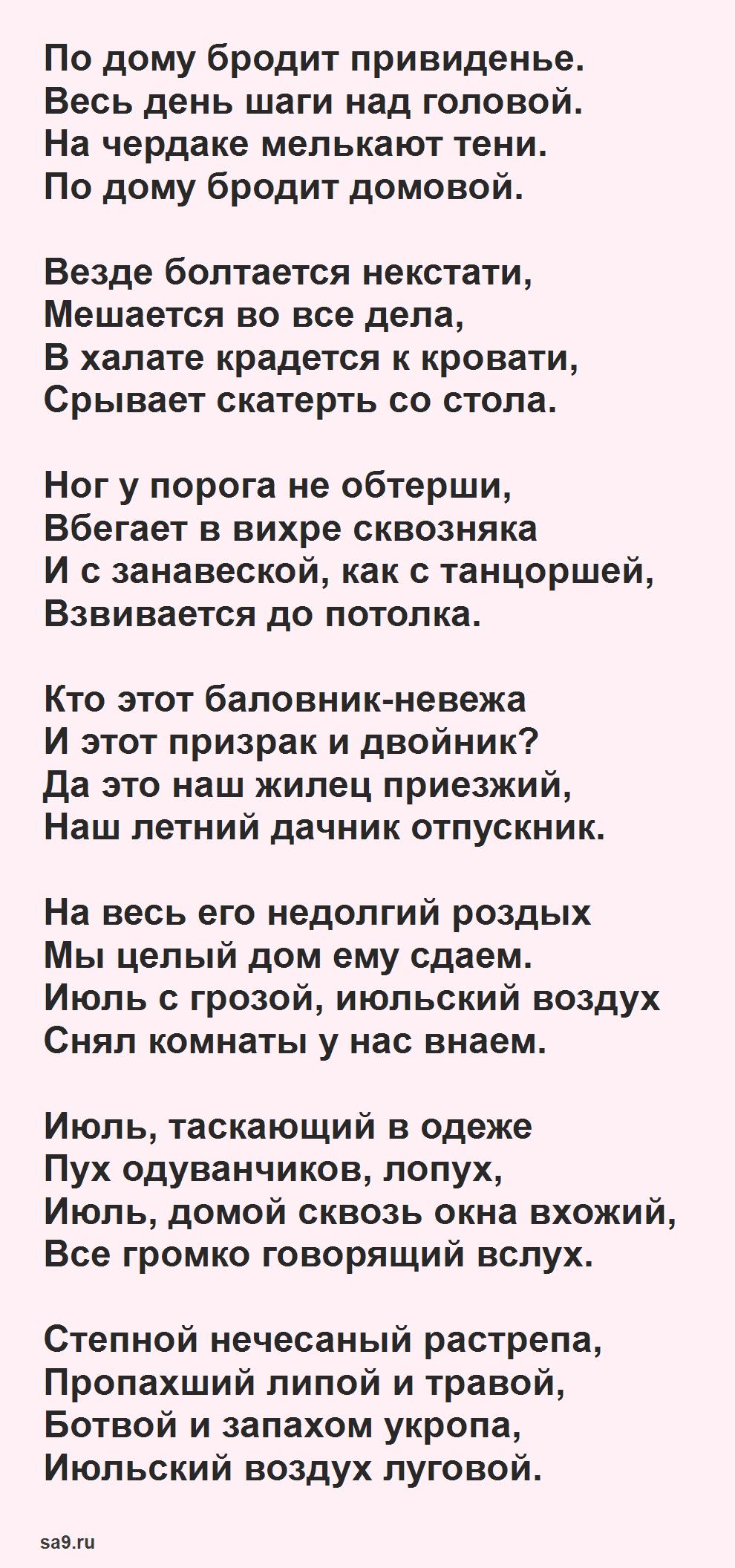 Стих - Июль Пастернак