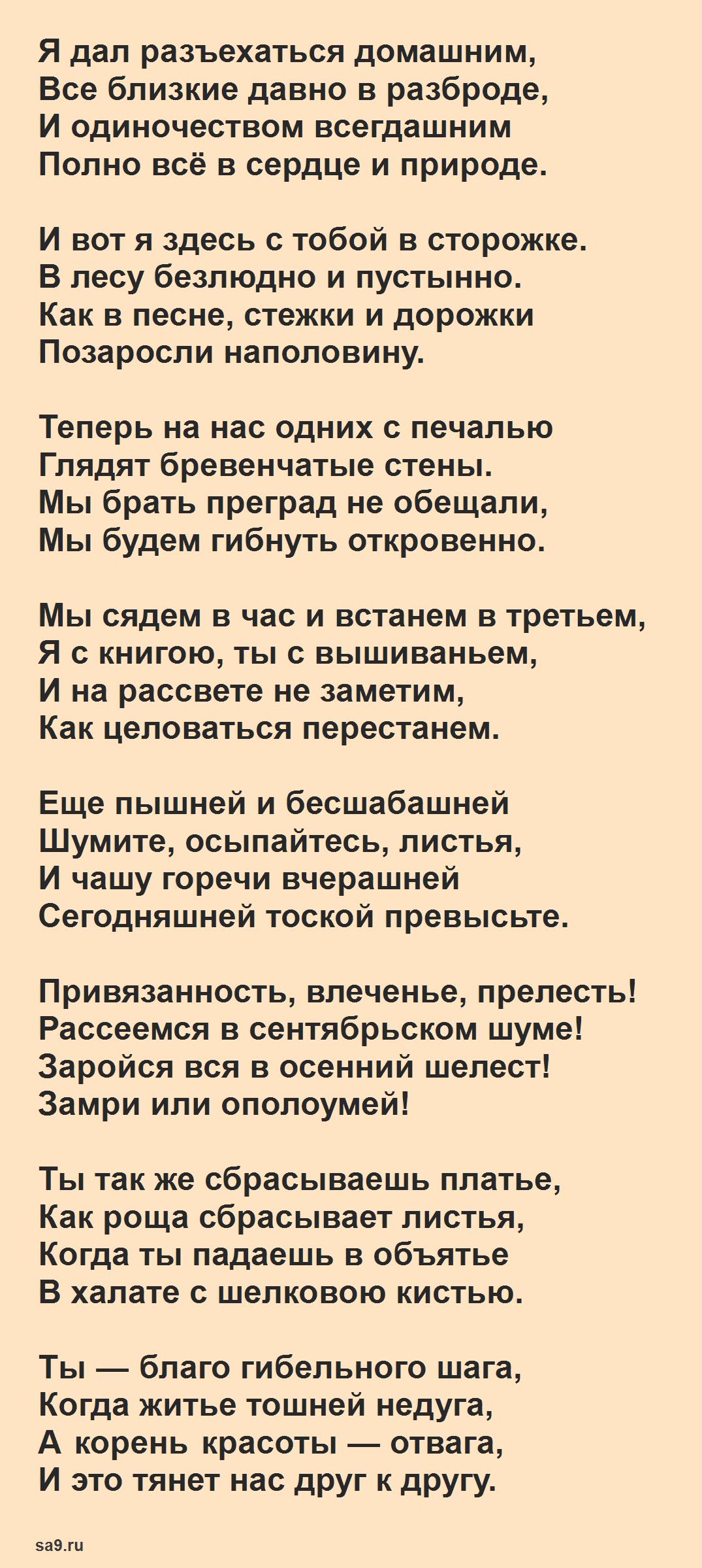 Пастернак стихи о любви - Осень