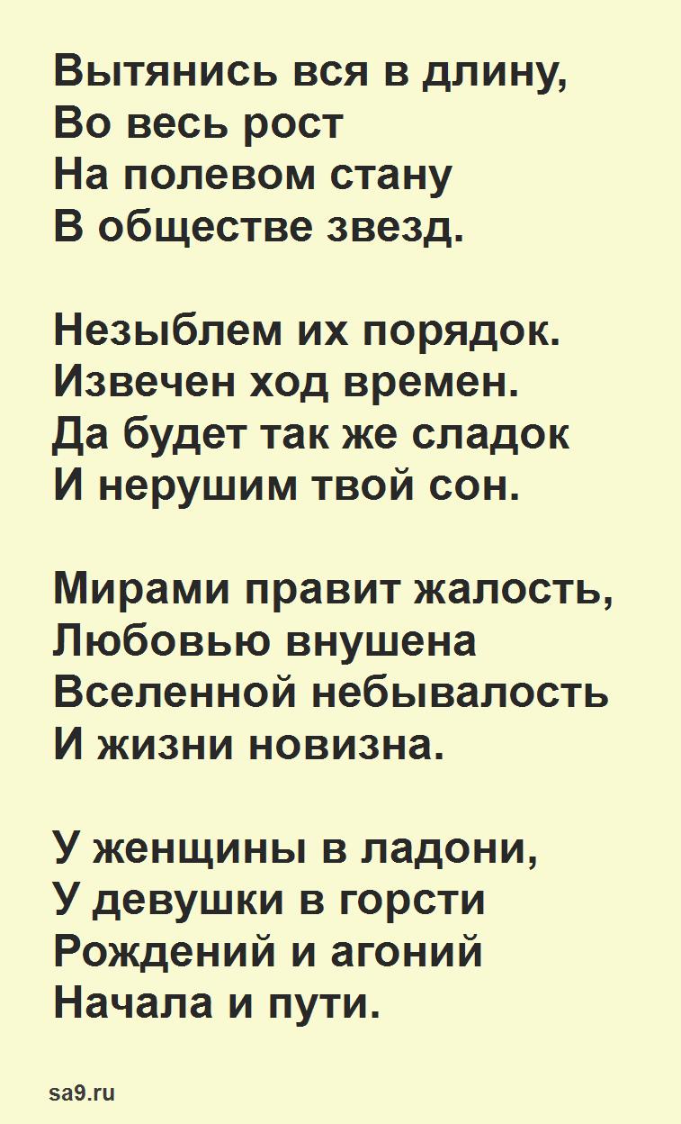 Пастернак стихи легкие - Под открытым небом, 16 строк