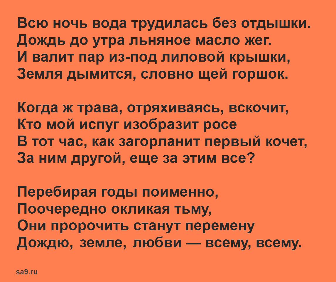 Пастернак стихи короткие - Петухи, 12 строк