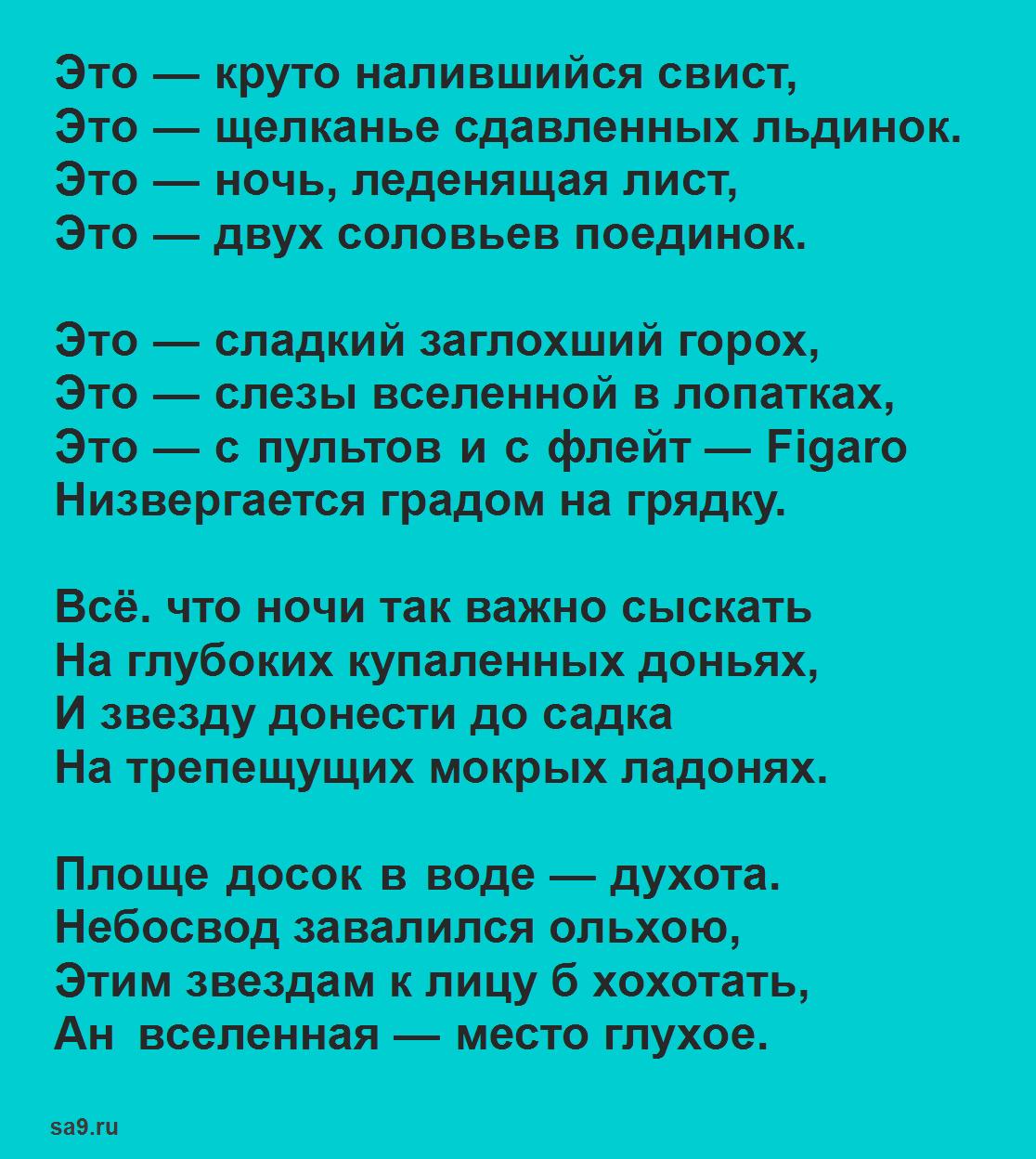 Пастернак легкие стихи - Определение поэзии
