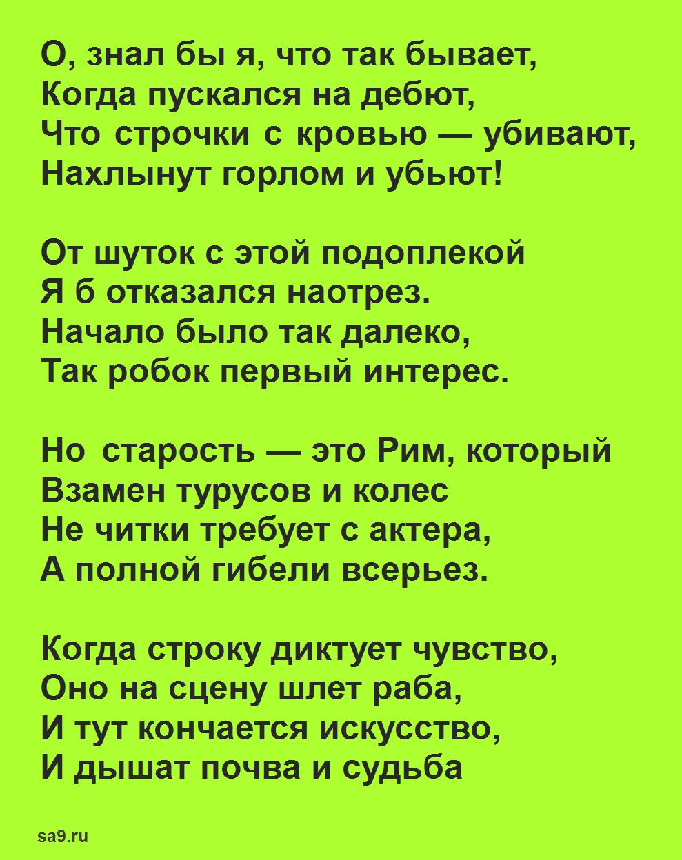 Борис Пастернак, легко учащиеся стихи - О, знал бы я, что так бывает