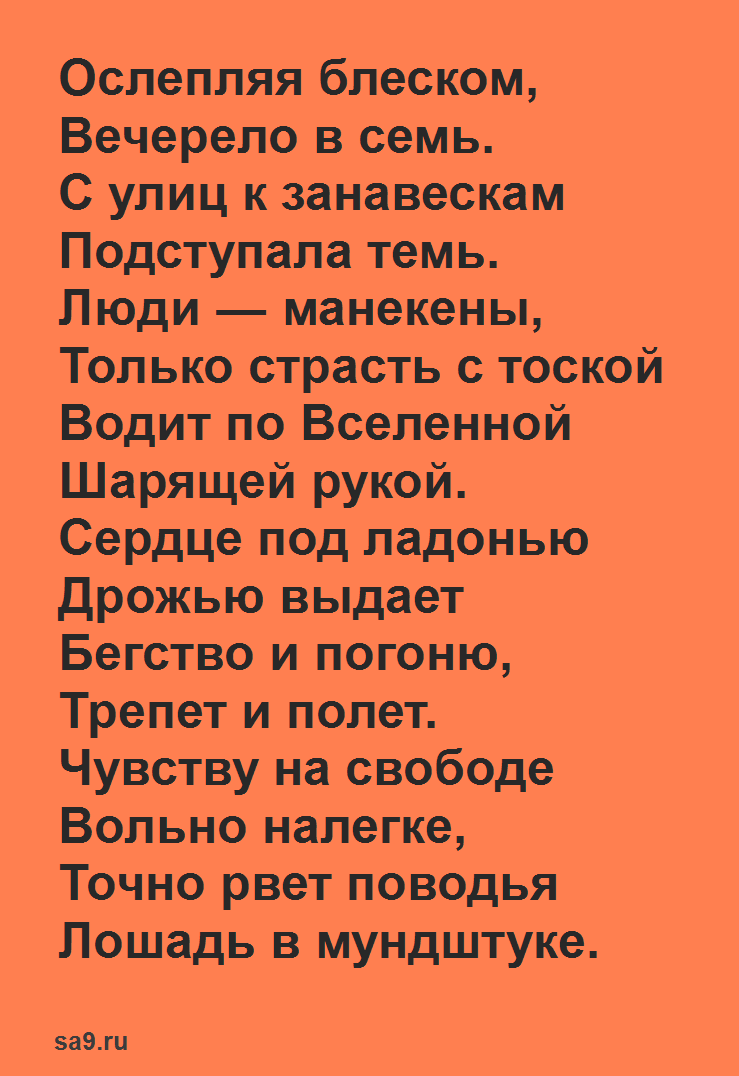 Пастернак стихи 16 строк - Нежность