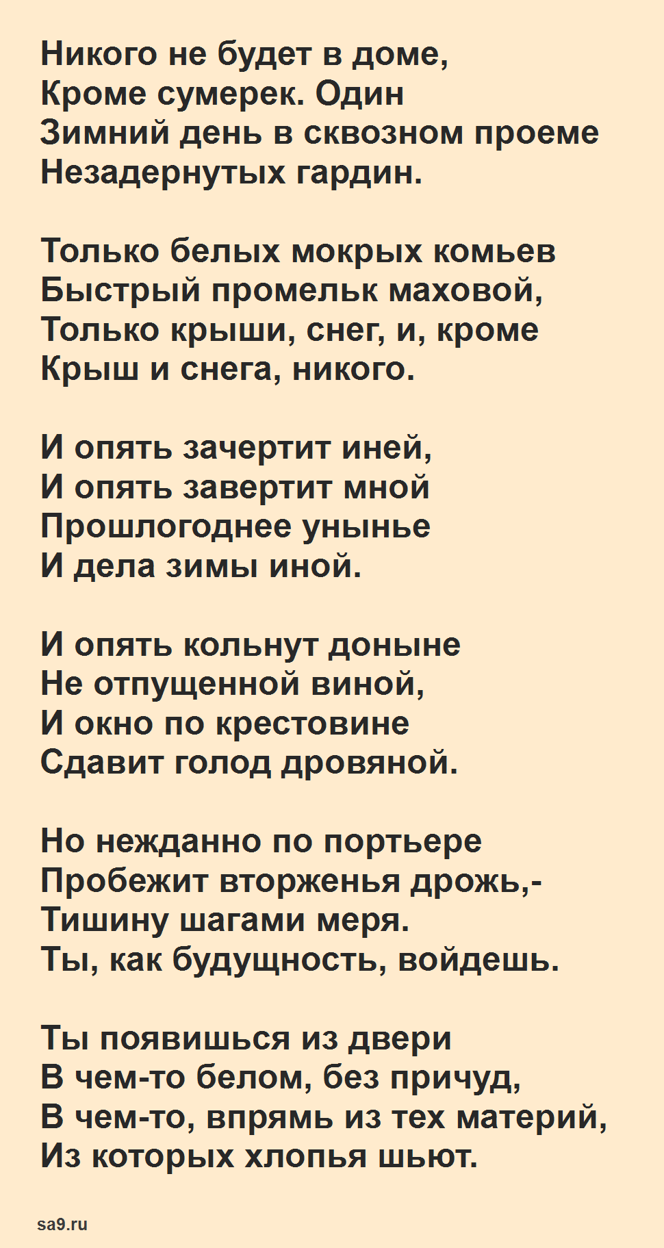 Пастернак стихи о любви - Никого не будет в доме