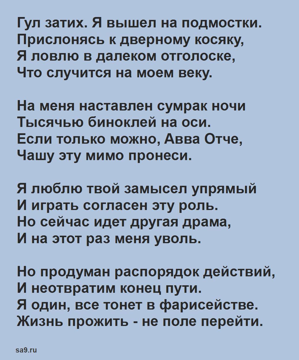 Пастернак - Гамлет, стих 16 строк